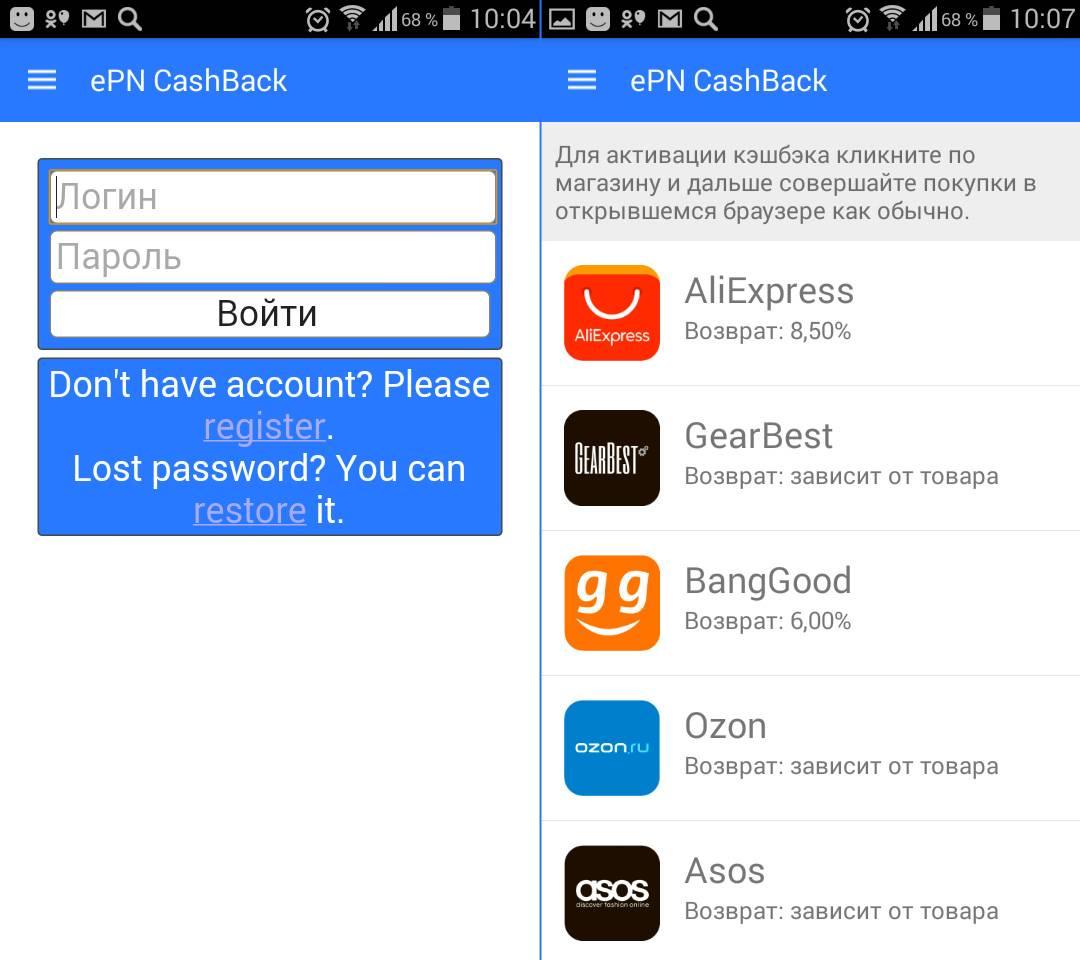 Мобильное приложение КэшБэк Алиэкспресс