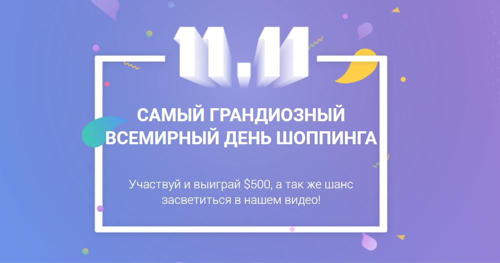 #happy1111 - выиграй 500 долларов на Алиэкспресс