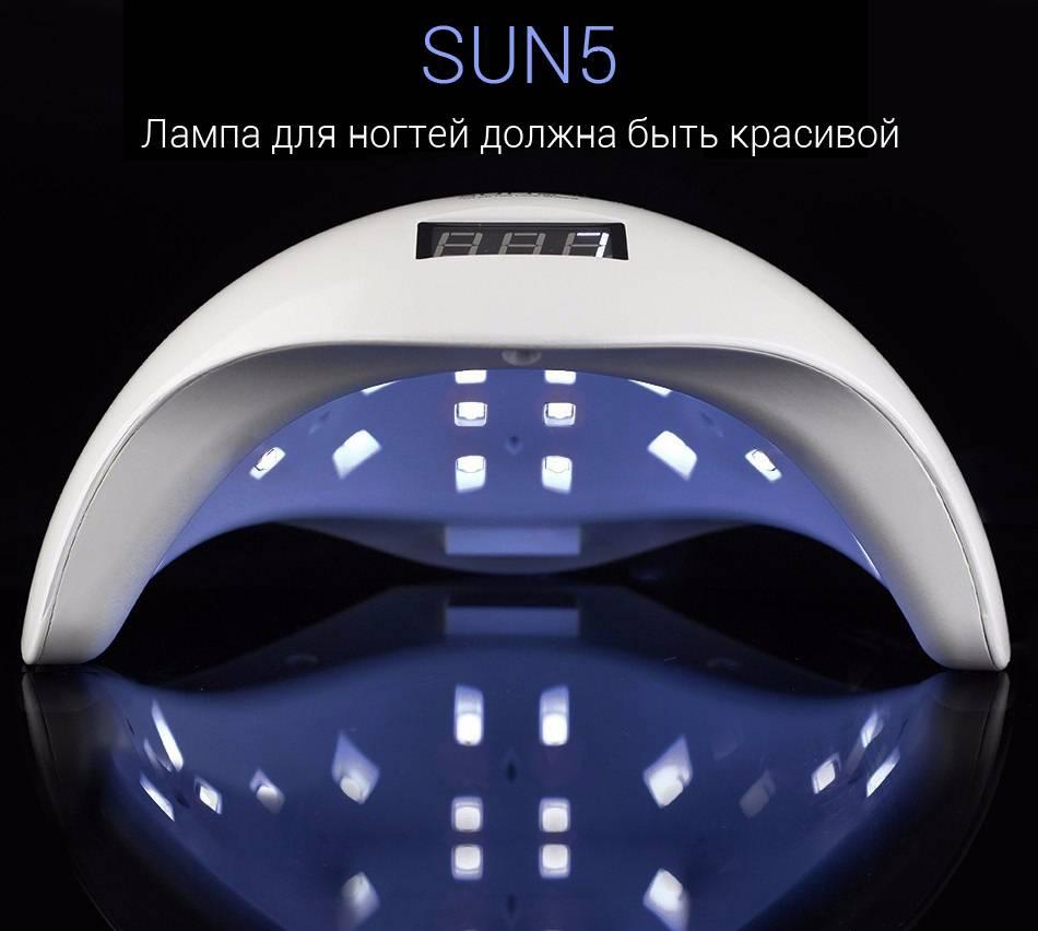 Лампа для гель-лака SUN5