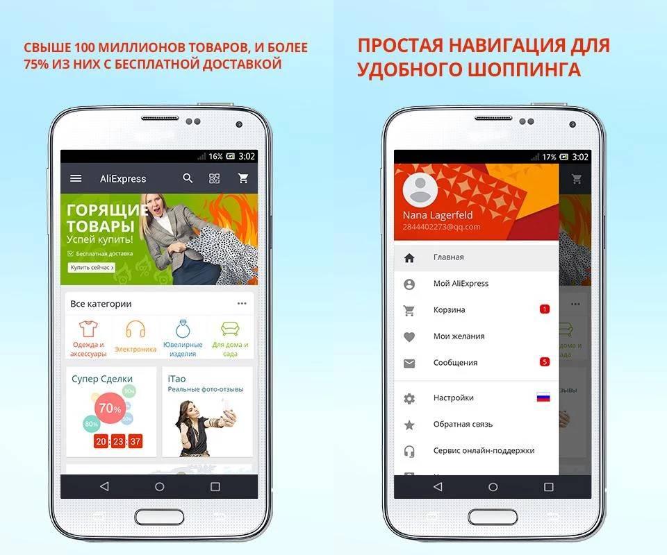 Мобильное приложение AliExpress