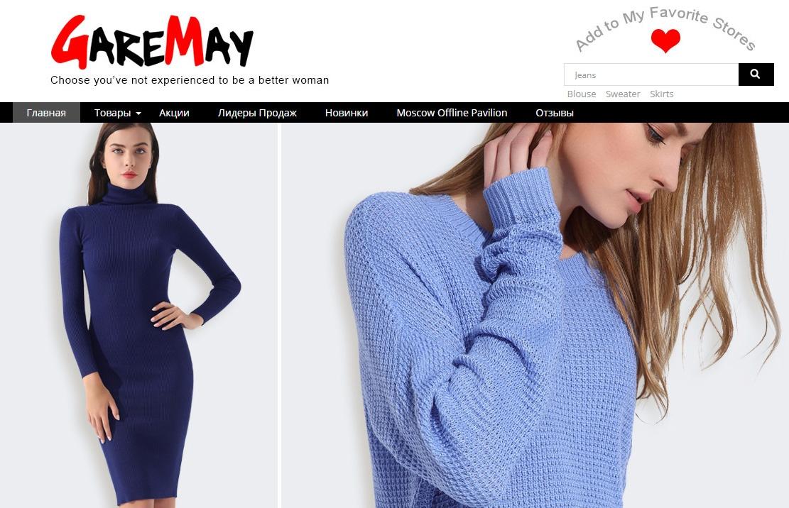 Gare May магазин женской одежды Алиэкспресс