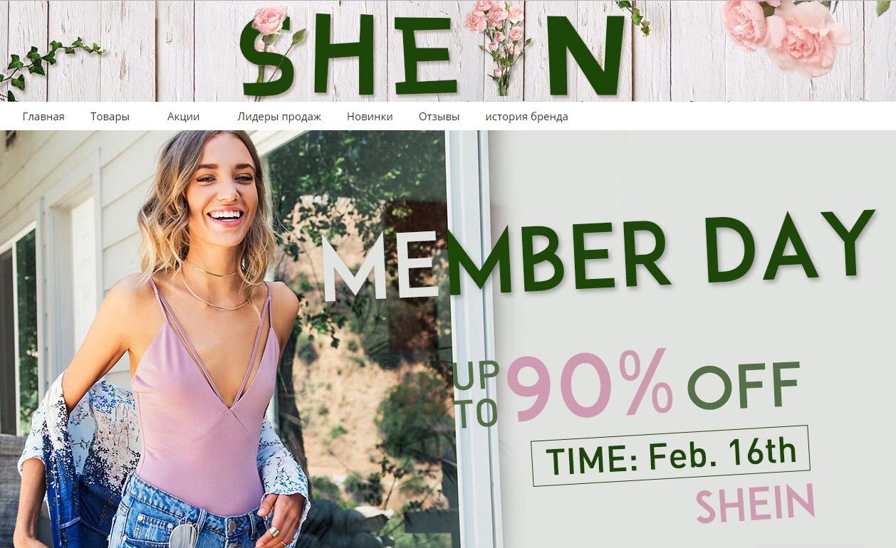 SHEIN магазин женской одежды Алиэкспресс