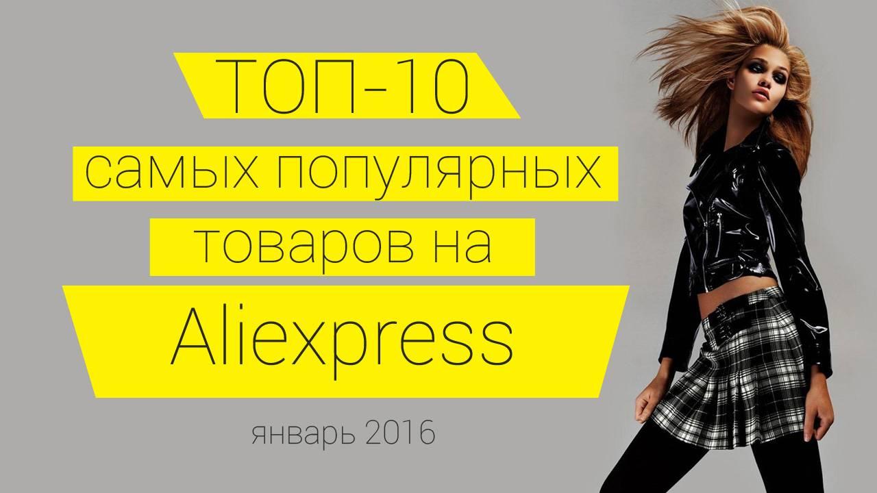 популярные товары на Алиэкспресс