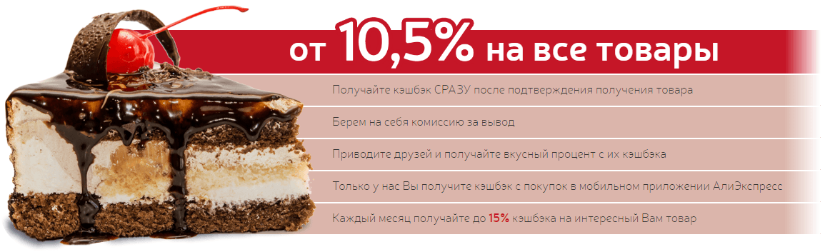 Кешбэк Алиэкспресс