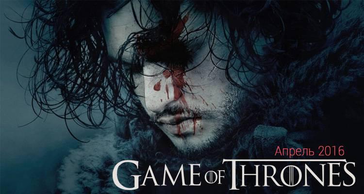 Игра престолов 6 сезон постер к трейлеру