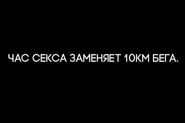 час секса заменяет 10 км бега
