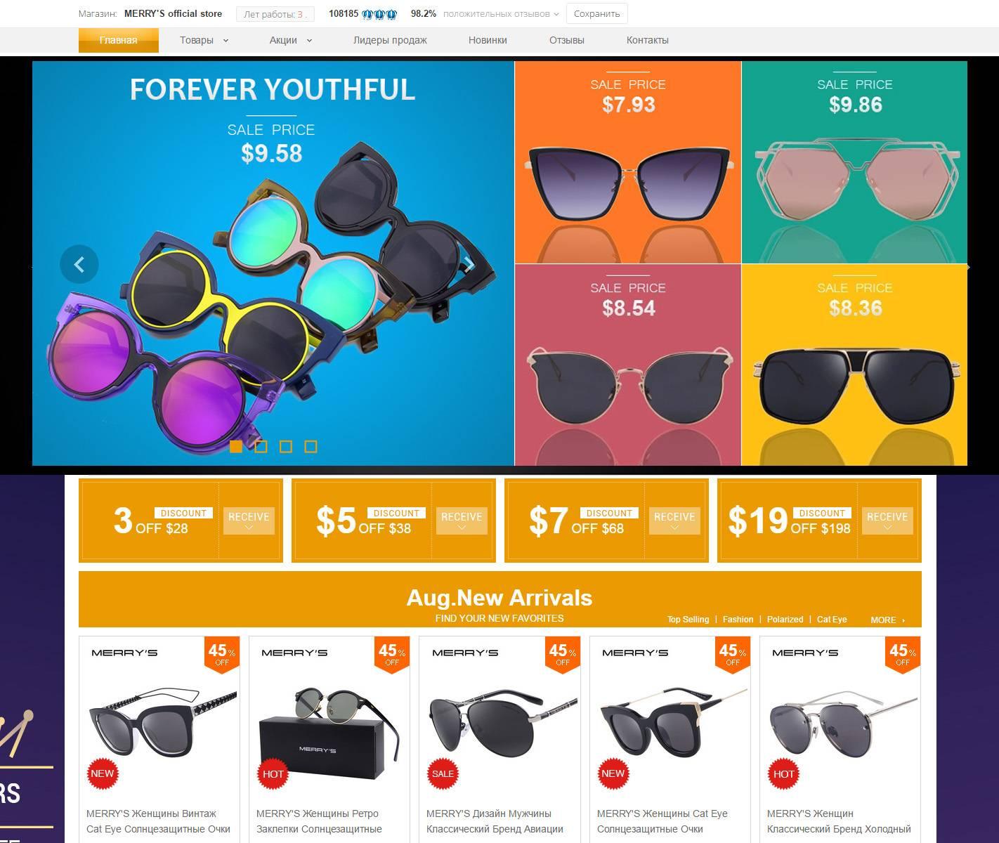 Солнцезащитные очки Merry's на Алиэкспресс