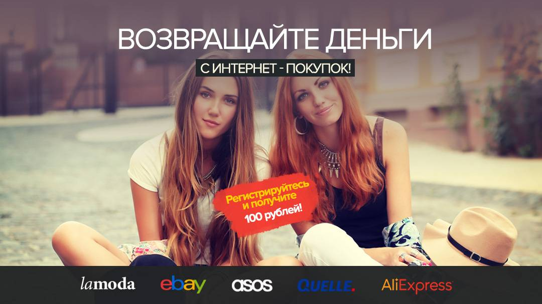 Кэшбэк - Капикот.ру
