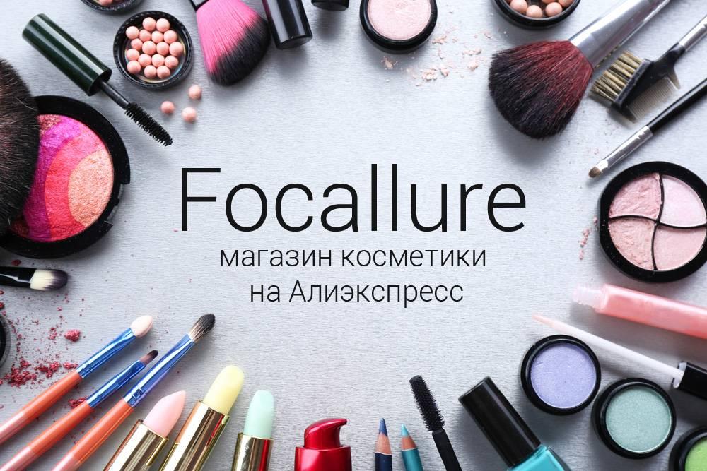 Магазин косметики Focallure на Алиэкспресс