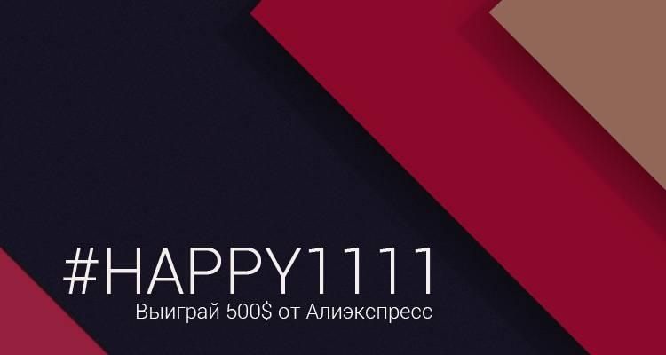 #happy1111 - конкурс на Алиэкспресс