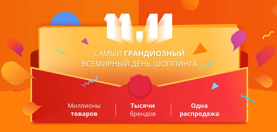 11.11 распродажа на Алиэкспресс