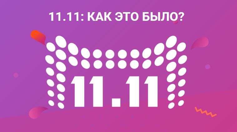 Итоги распродажи 11.11 на Алиэкспресс
