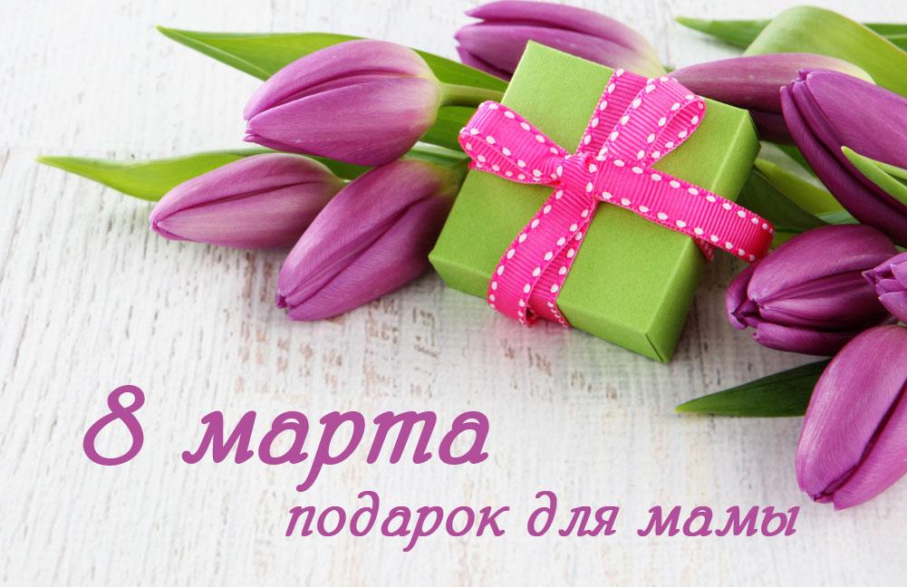 8 марта подарок для мамы