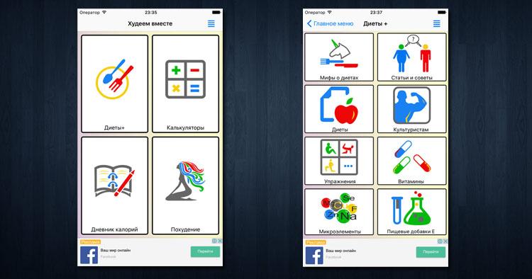 Мобильное приложение Худеем вместе Дневник калорий