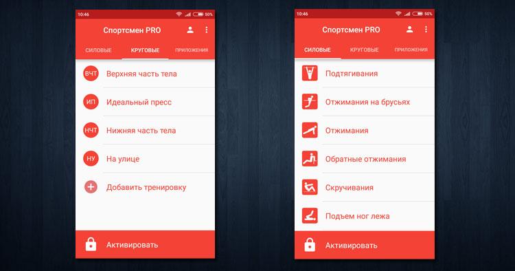 Мобильное приложение Спортсмен PRO