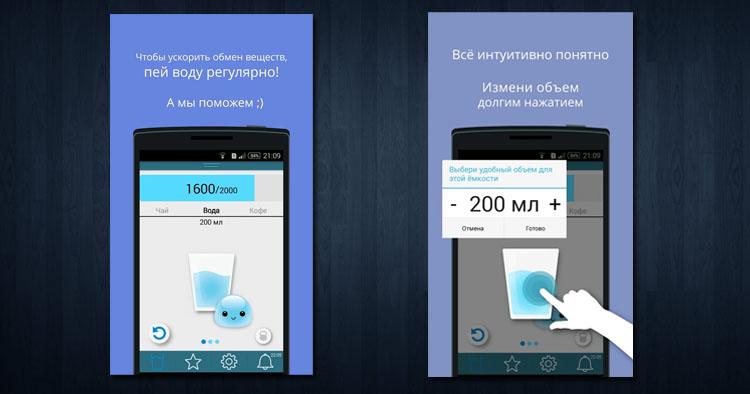 Мобильное приложение Время пить воду