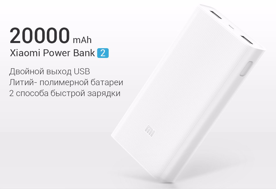 Xiaomi Power Bank 2 Быстрая зарядка