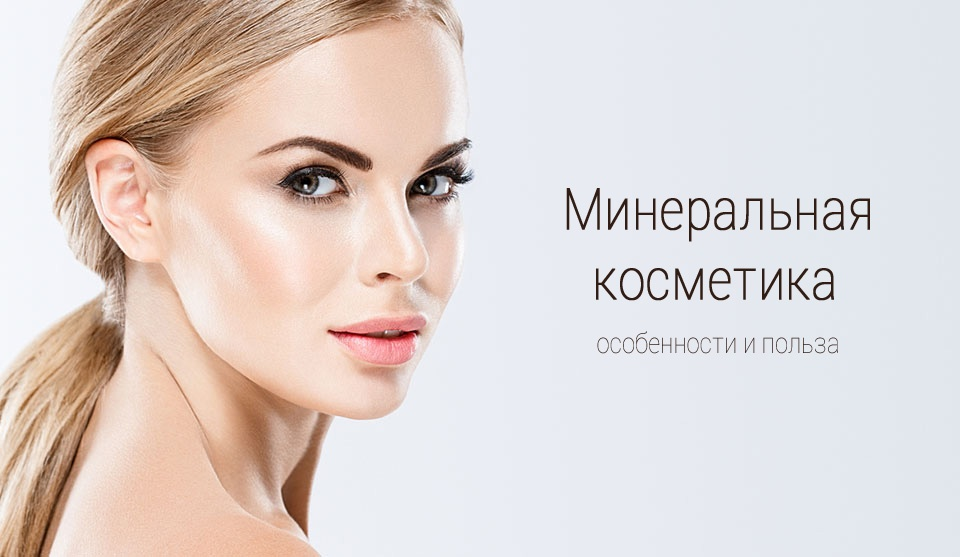 Минеральная косметика