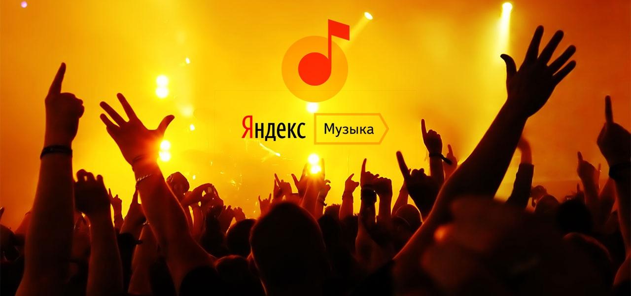 ТОП 10 лучших треков 2017 Яндекс Музыка