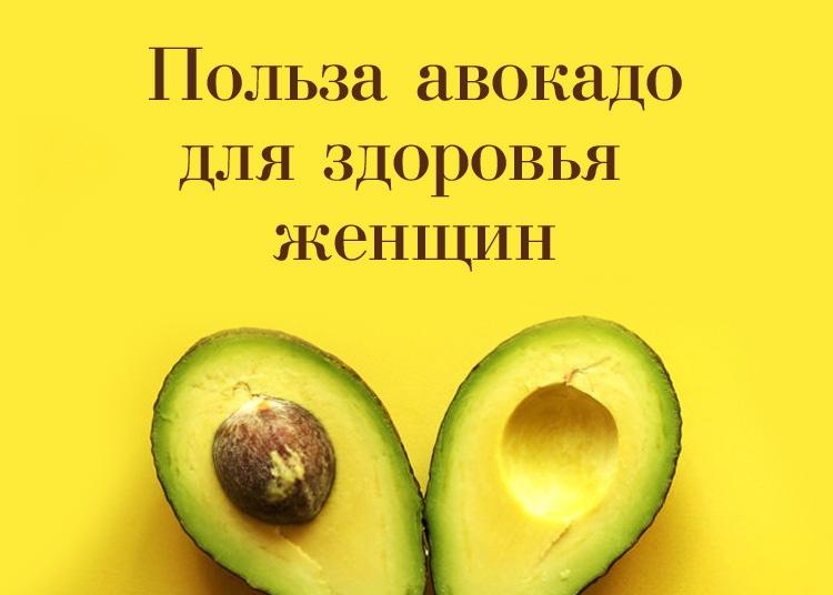 Польза авокадо для здоровья женщин