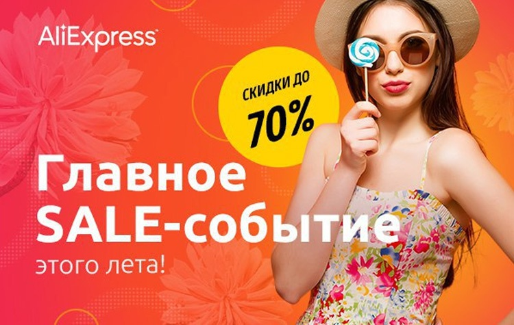 Неделя брендов на Алиэкспресс