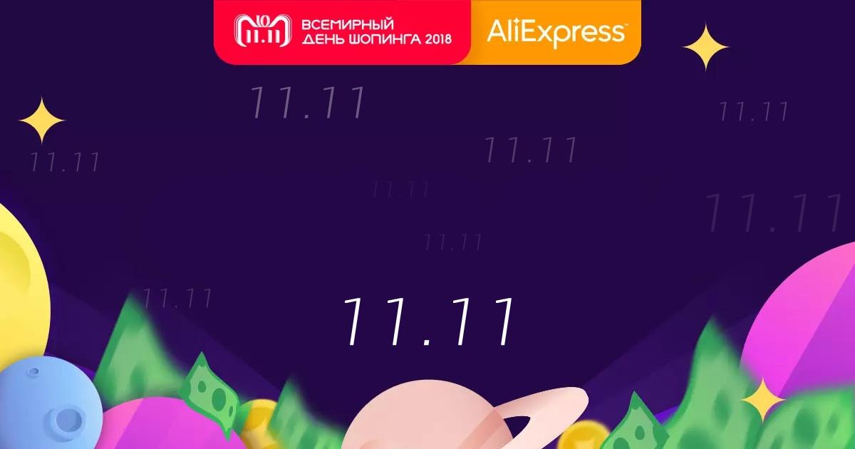 11-11-18 Главная распродажа года на Алиэкспресс