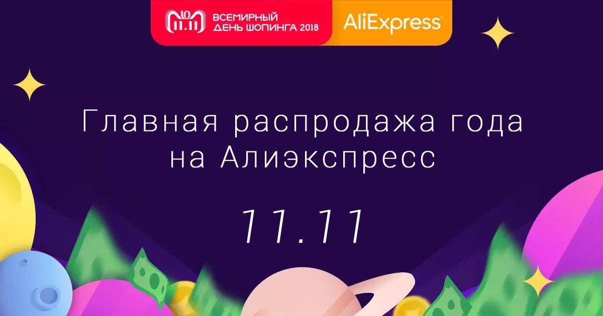 11-11 Главная распродажа года на Алиэкспресс