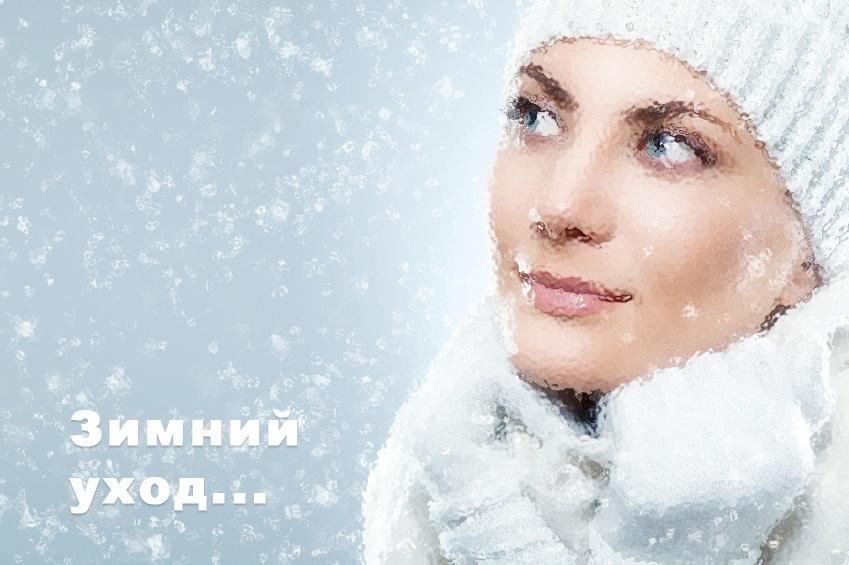 Зимний уход за лицом руками и волосами