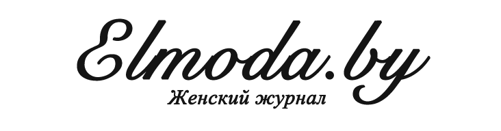 Elmoda – женский журнал