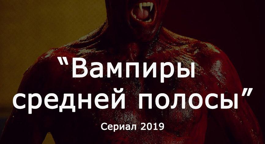 Вампиры средней полосы сериал 2109