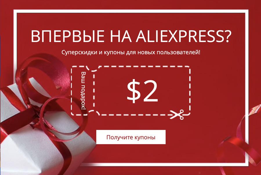 Купоны Алиэкспресс - подарки новичкам