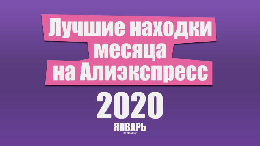 Лучшие находки Алиэкспресс 2020 Январь