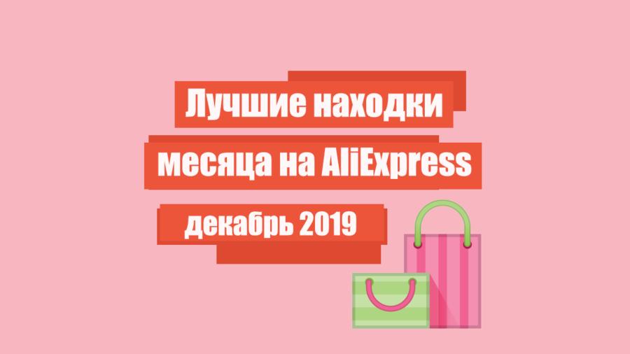 Лучшие находки Алиэкспресс Декабрь 2019