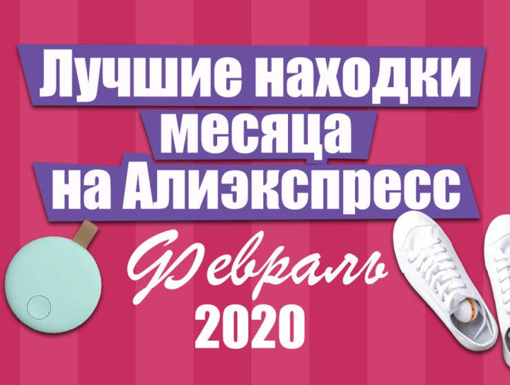Лучшие находки на Алиэкспресс 2020 февраль