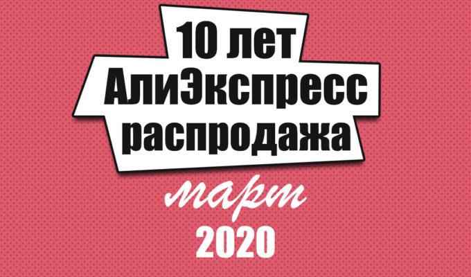 10 лет Алиэкспресс - Распродажа 2020