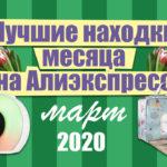 Лучшие находки на Алиэкспресс 2020 март