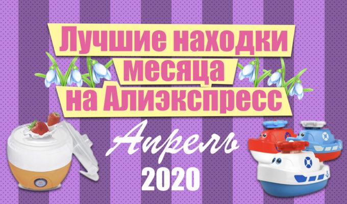 Лучшие находки на Алиэкспресс 2020 апрель