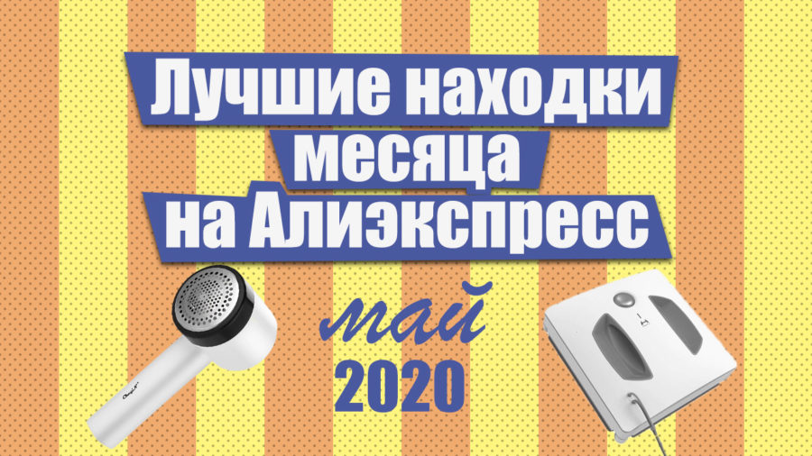 Лучшее Алиэкспресс 2020 май