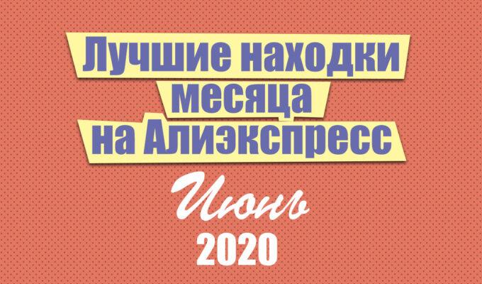 Лучшие находки на Алиэкспресс 2020 июнь