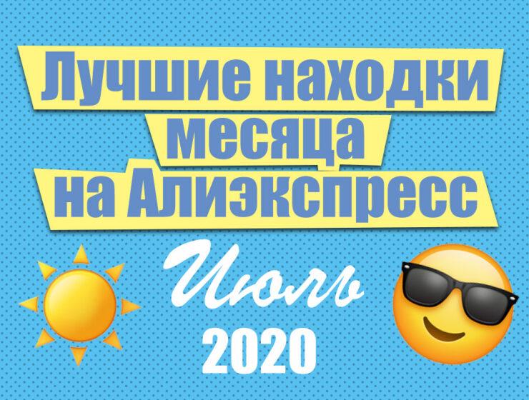 Лучшие находки на Алиэкспресс 2020 июль