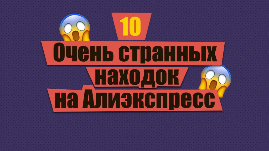 10 странных вещей с Алиэкспресс
