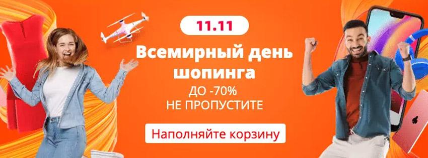 11-11 всемирный день шопинга