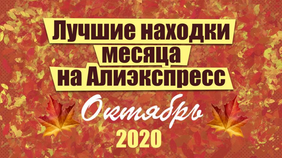 Алиэкспресс Октябрь 2020