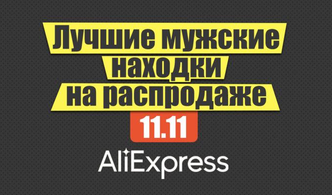 Алиэкспресс 1111 мужской 2020