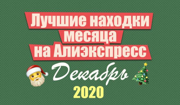 Лучшее с Алиэкспресс - декабрь 2020