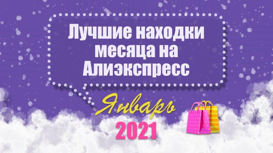 Лучшие находки Алиэкспресс Январь 2021