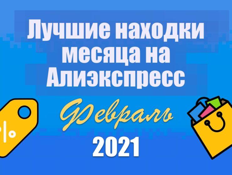 Лучшее с Алиэкспресс Февраль 2021