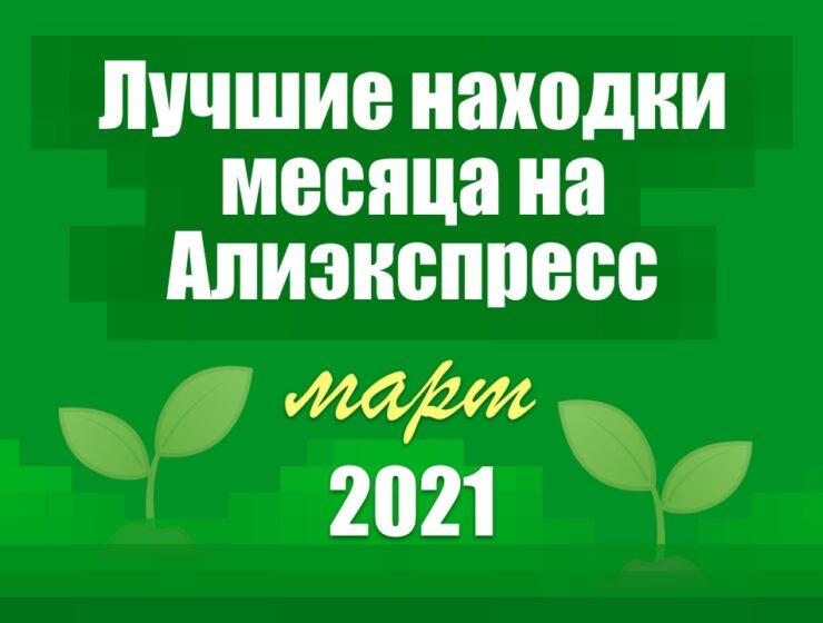Лучшее с Алиэкспресс - март 2021