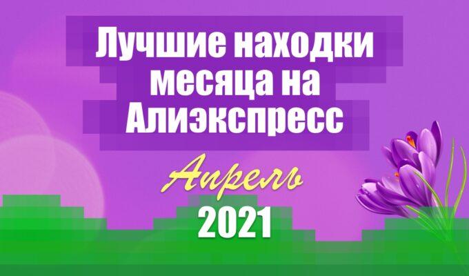 Лучшие находки Алиэкспресс Апрель 2021