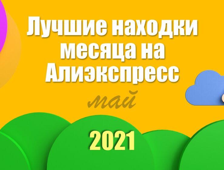 Лучшее с Алиэкспресс Май 2021